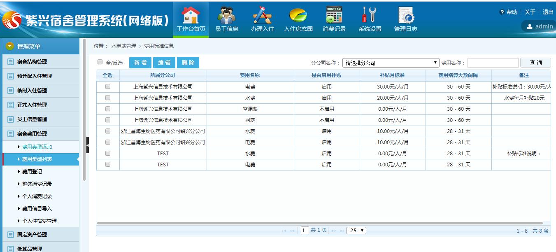 紫兴宿舍管理系统(企业版)